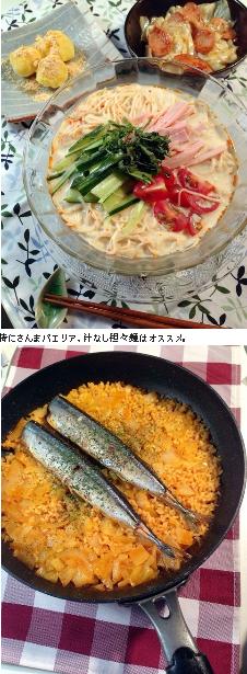 100円レシピ2.png