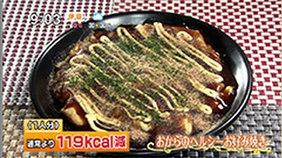 おからダイエット レシピ おからのヘルシーお好み焼き.jpg