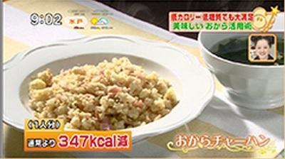 おからダイエット レシピ おからチャーハン.jpg