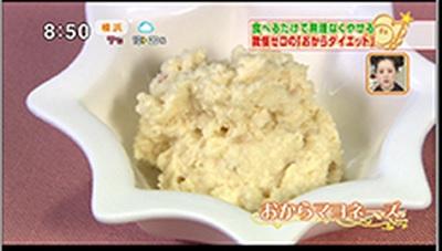 おからダイエット レシピ おからマヨネーズ.jpg