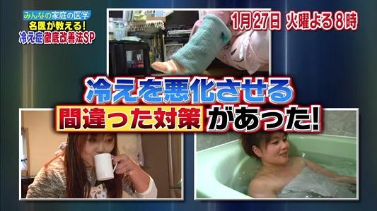 たけしのみんなの家庭の医学 1月27日 冷え症.jpg