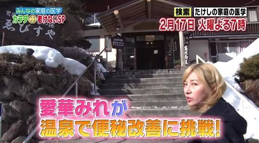 たけしのみんなの家庭の医学 2月17日 温泉で便秘改善.jpg