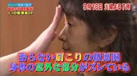 たけしのみんなの家庭の医学 9月16日 目のズレが肩コリの原因.jpg
