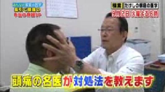 たけしのみんなの家庭の医学 9月2日 頭痛.jpg