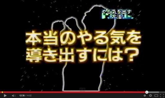 ためしてガッテン 6月25日 脳のやる気スイッチをいれる! 動画.jpg
