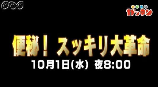 ためしてガッテン 10月1日 便秘.jpg