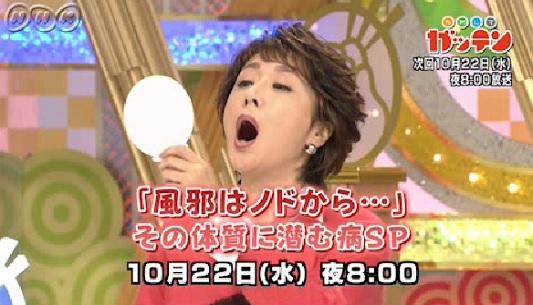 ためしてガッテン 10月22日 ノドのニオイ玉.jpg