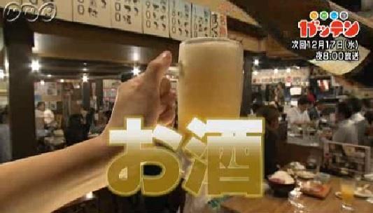 ためしてガッテン 12月17日 酒と肝臓と男と女SP.jpg