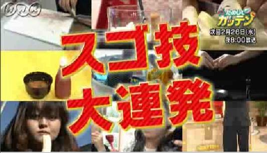 ためしてガッテン 2月26日 台所のスゴ技 大連発.jpg