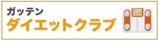 ためしてガッテン ガッテン ダイエットクラブ.jpg