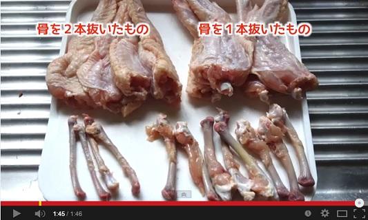 ためしてガッテン 手羽先 骨の取り方 動画.jpg