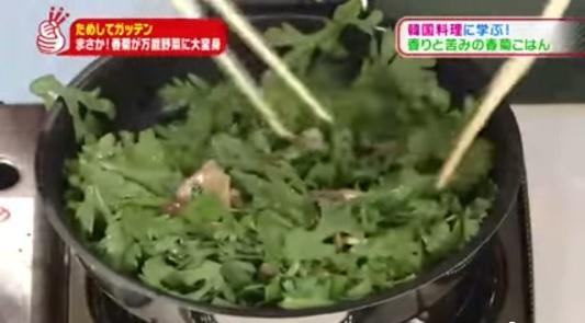 ためしてガッテン 春菊 レシピ.jpg