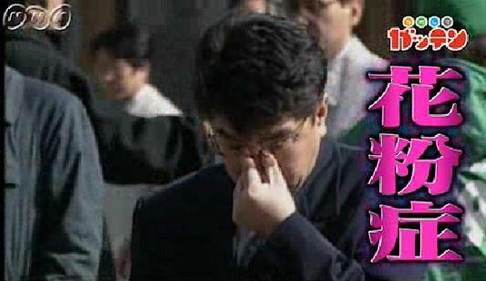 ためしてガッテン 花粉症.jpg