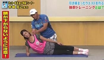 ウエストを引き締める体幹トレーニング2.jpg