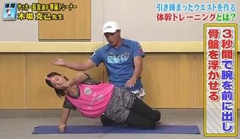 ウエストを引き締める体幹トレーニング3.jpg