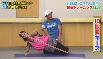 ウエストを引き締める体幹トレーニング4.jpg