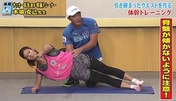 ウエストを引き締める体幹トレーニング5.jpg