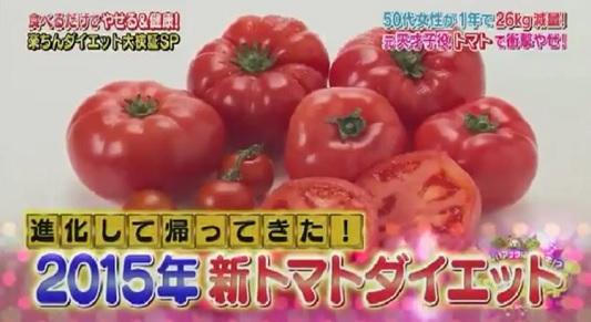 ウワサの食卓 9月1日 新トマトダイエット 2015.jpg