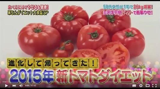 ウワサの食卓 9月1日 新トマトダイエット 動画.jpg