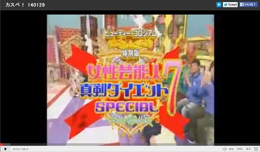 カスペ ビューティーコロシアム 1月28日 動画.jpg