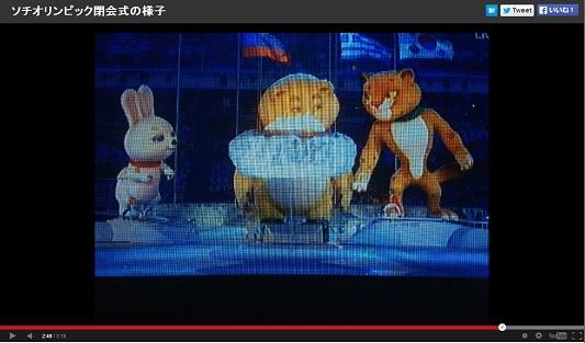 ソチオリンピック 閉会式様子 動画.jpg