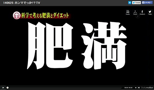 ホンマでっかTV 6月25日 ダイエット 動画.jpg