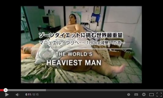 世界まる見え 3月17日 ダイエットで1000万円 動画.jpg