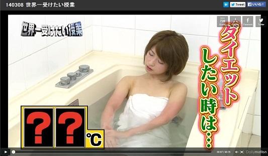 世界一受けたい授業 3月8日 最新入浴法でダイエット 動画.jpg