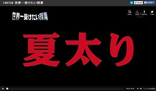世界一受けたい授業 7月26日 夏太りの原因と解消法 動画.jpg