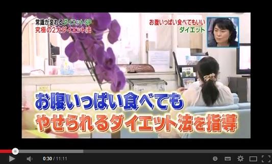 主治医が見つかる診療所 4月1日 お腹いっぱい食べてもやせられるイエット 動画.jpg