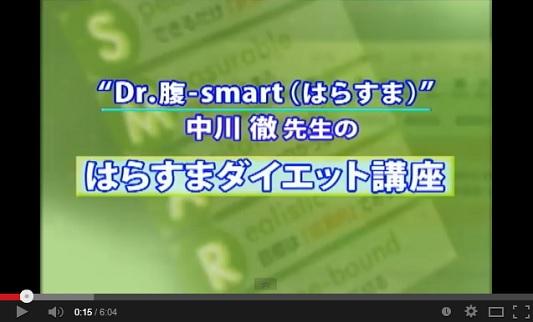 主治医が見つかる診療所 4月7日 はらすまダイエット 動画.jpg