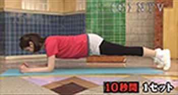 体が引き締まる体幹トレーニング4.jpg