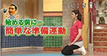 体幹トレーニング 準備運動1.jpg