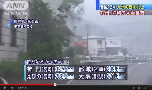 台風12号 2014 米軍予想の進路は沖縄へ.jpg