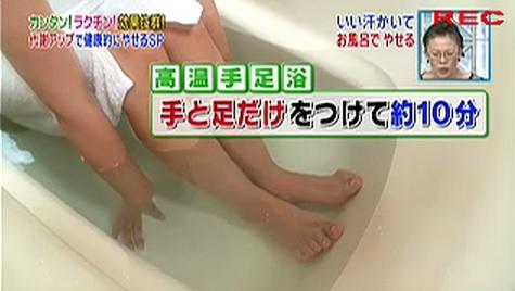 手足高温浴.jpg