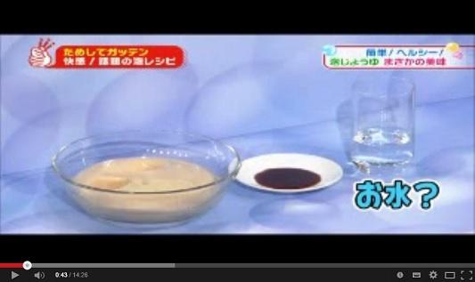 泡しょうゆ 作り方 動画.jpg