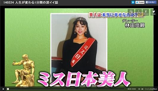 深イイ話 2月24日 佐野美和 動画.jpg