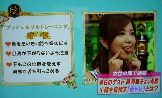 関有美子さんの舌トレ やり方・方法.jpg