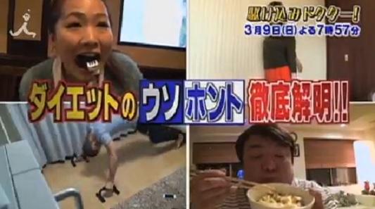 駆け込みドクター 3月9日 ダイエットのウソホント.jpg