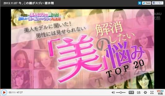 いま今、この顔がスゴい! 11月7日 動画.jpg