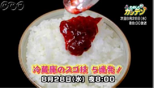 ためしてガッテン 2013.8.28.png