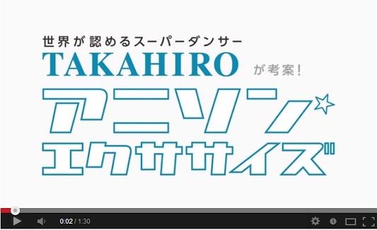 はなまるマーケット アニソン エクササイズ 動画.jpg