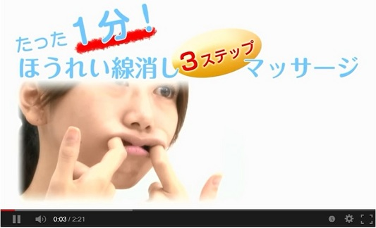 ほうれい線消しマッサージ 動画.jpg