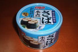 サバ缶の画像.jpg