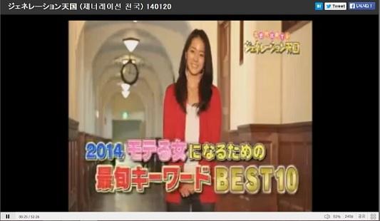 ジェネレーション天国 1月20日 モテる女2014 動画.jpg