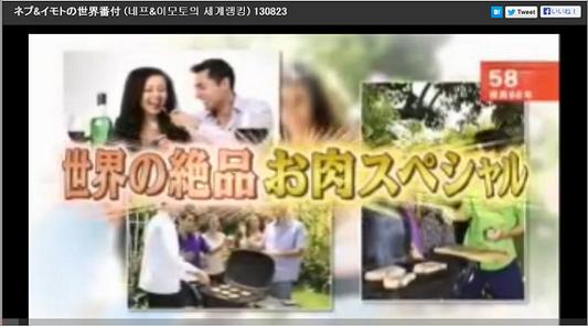 ネプ&イモトの世界番付 2013.8.23の動画.png