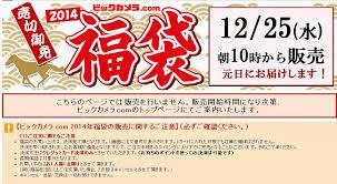 ビックカメラ 福袋 2014 予約.jpg