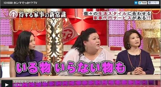 ホンマでっか!?TV 10月30日 内容 動画.jpg