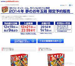 ヨドバシカメラ 福袋 2014 予約.jpg