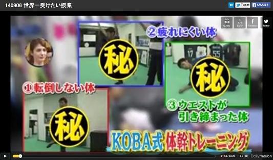 世界一受けたい授業 9月6日 ウエストを引き締める体幹トレーニング 動画.jpg